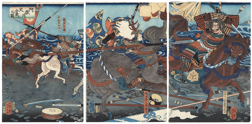 Battle of Anegawa, July 30, 1570. Omi (Shiga Prefecture) – Samurai ...